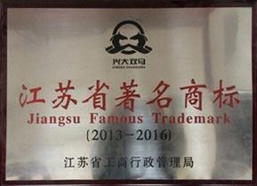 双马-江苏省著名商标