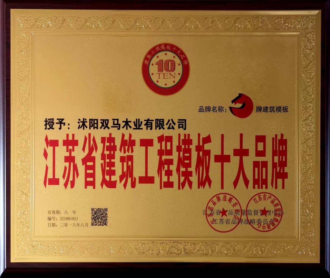 江苏省建筑工程模板十大品牌