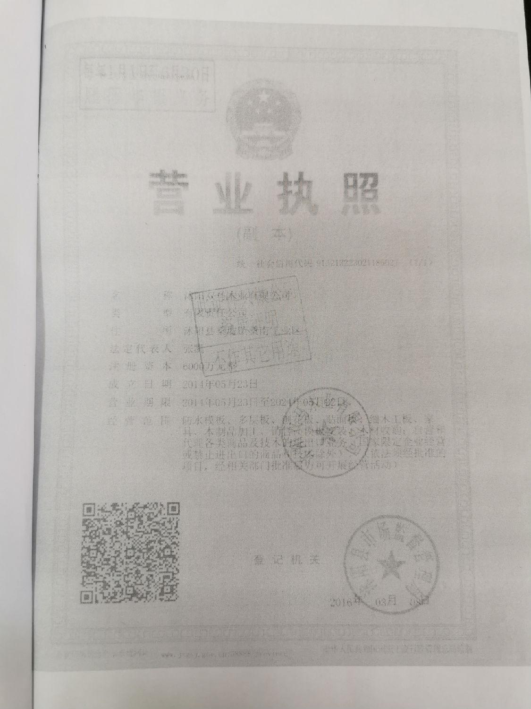 江苏双马木业有限公司(公示板)
